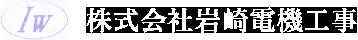 株式会社岩崎電機工事