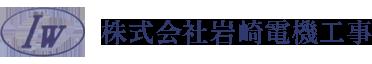 電気設備や空調設備の工事全般を行う東京都墨田区の電気工事会社、株式会社岩崎電機工事。